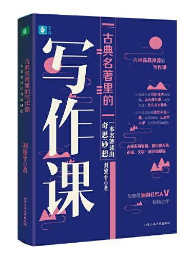意林--古典名著里的写作课:一本名著读出奇思妙想