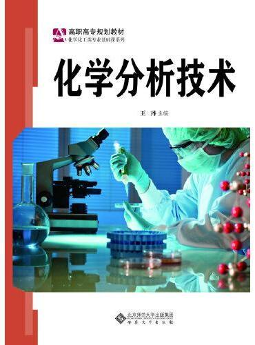 化学分析技术