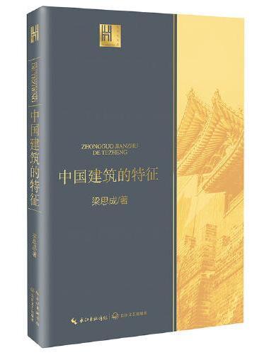 中国建筑的特征(长江人文馆)