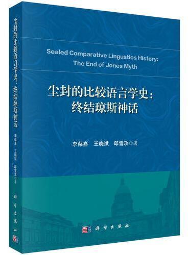 尘封的比较语言学史:终结琼斯神话
