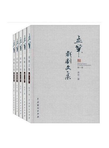孟华戏剧文集(1-5卷)