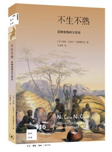 新知文库116:不生不熟 发酵食物的文明史