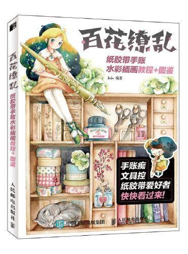 百花缭乱 纸胶带手账水彩插画教程+图鉴