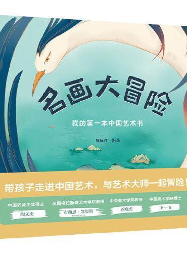 名画大冒险:我的第一本中国艺术书