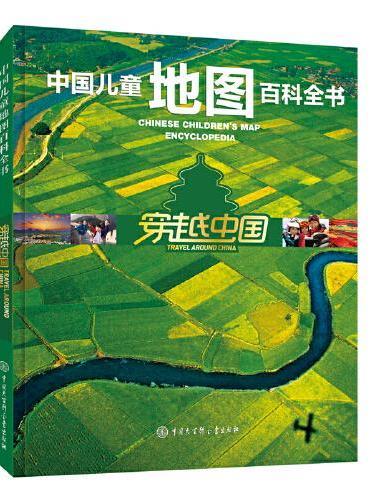 中国儿童地图百科全书 穿越中国