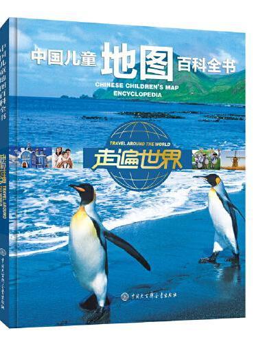 中国儿童地图百科全书 走遍世界