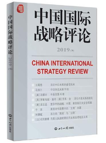 中国国际战略评论2019 (下)