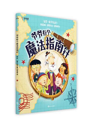 学而思 爷爷有个魔法指南针 2-6岁亲子阅读 幽默讲诉祖孙间别样的爱