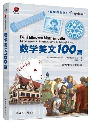 数学美文100篇