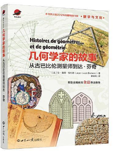 几何学家的故事:从古巴比伦测量师到达.芬奇