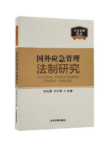 国外应急管理法制研究