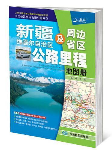 中国公路里程地图分册系列:新疆维吾尔自治区及周边省区公路里程地图册