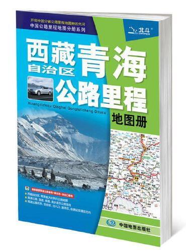 中国公路里程地图分册系列:西藏自治区青海省公路里程地图册