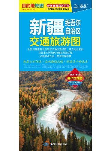 分省交通旅游系列:新疆维吾尔自治区交通旅游图