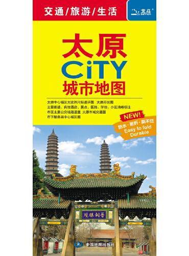 太原CITY城市地图