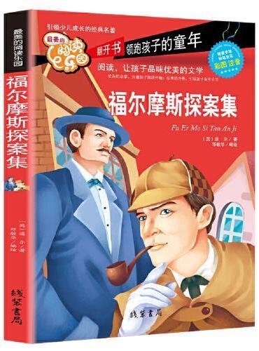 福尔摩斯探案集 侦探悬疑推理类小说小学生课外书儿童读物名侦探小说(彩图注音版)