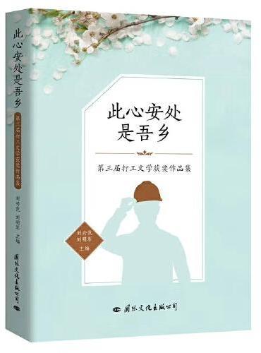 第三届打工文学获奖作品集:此心安处是吾乡