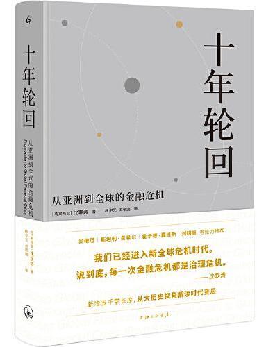 《十年轮回:从亚洲到全球的金融危机》(典藏版)