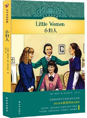 有声双语经典:小妇人