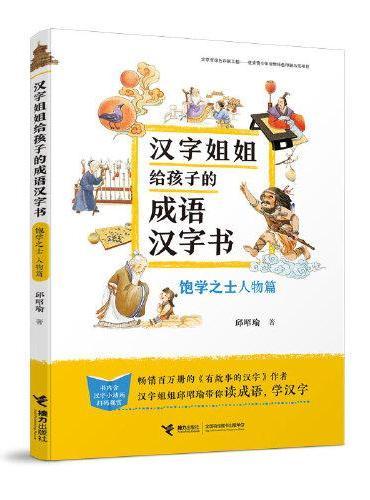 汉字姐姐给孩子的成语汉字书:饱学之士(人物篇)