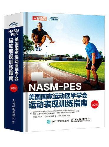 NASM-PES美国国家运动医学学会运动表现训练指南(第2版)