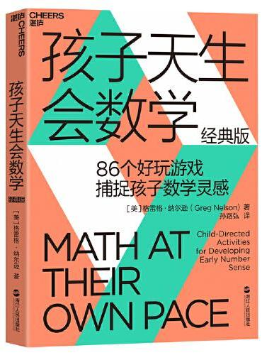 孩子天生会数学:抓住0~6岁数学敏感期,解锁孩子无限潜能。