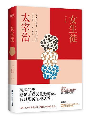 女生徒(三度殉情,懂女性,爱女性的男作家太宰治,令日本文坛刮目相看的女性小说杰作12篇)