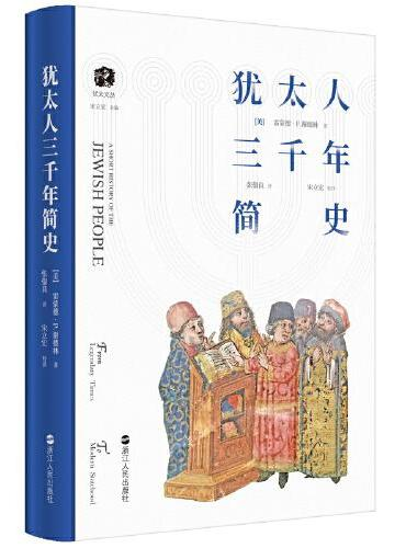 犹太文丛:犹太人三千年简史