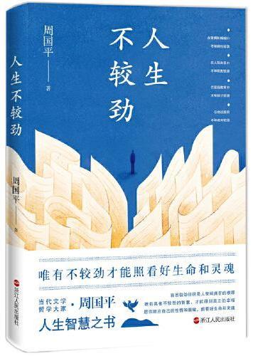 人生不较劲(彩插珍藏版,周国平影响几代读者的人生哲学之书)