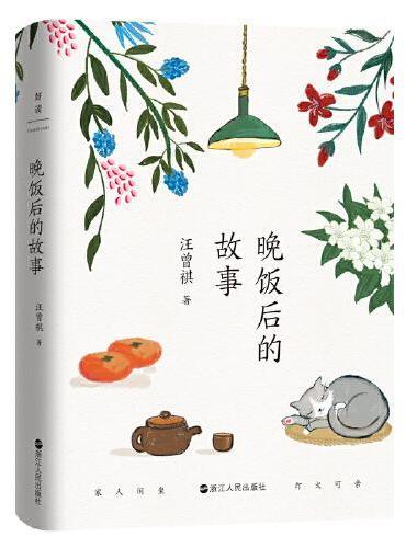 汪曾祺:晚饭后的故事 家人闲坐,灯火可亲