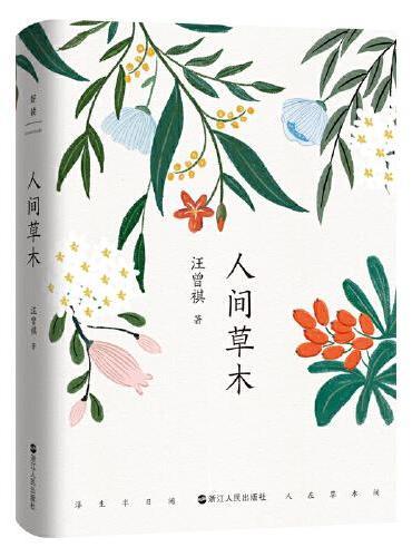 汪曾祺:人间草木 浮生半日闲,人在草木间。