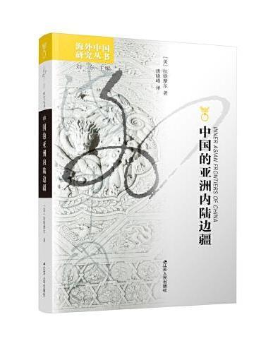 海外中国研究·中国的亚洲内陆边疆