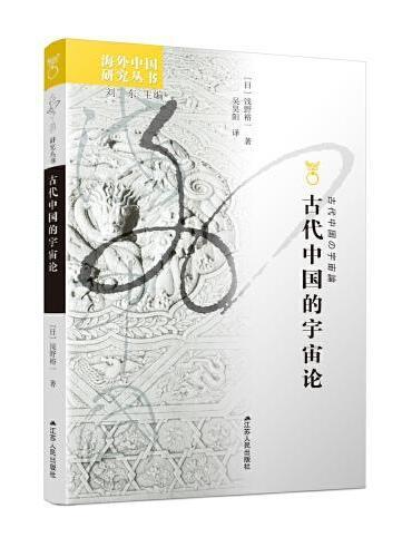 海外中国研究·古代中国的宇宙论