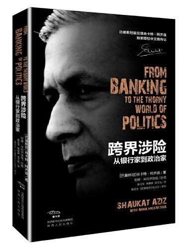 跨界涉险:从银行家到政治家