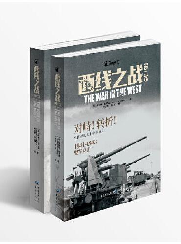 西线之战(卷二)