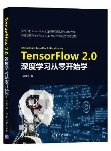 TensorFlow 2.0深度学习从零开始学