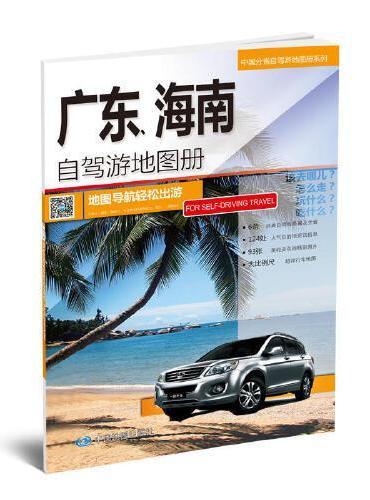 中国分省自驾游地图册系列-广东、海南自驾游地图册