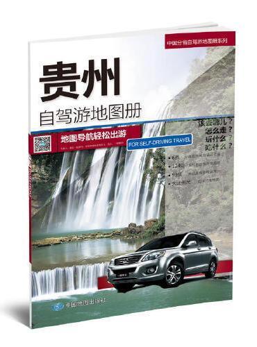 中国分省自驾游地图册系列-贵州自驾游地图册