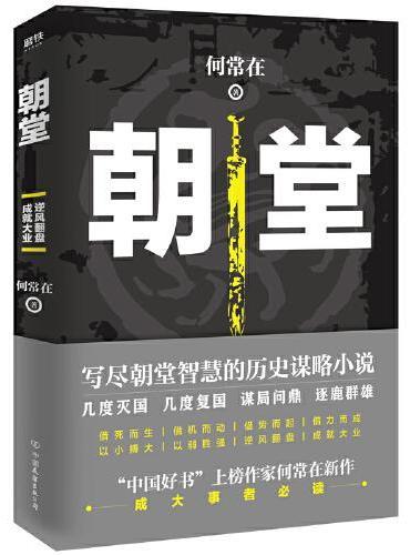 """朝堂(""""中国好书""""上榜作家何常在2020年崭新作品)"""