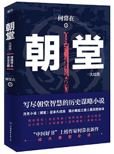 """《朝堂:大结局》""""中国好书""""上榜作家何常在《朝堂》系列迎来大结局!"""
