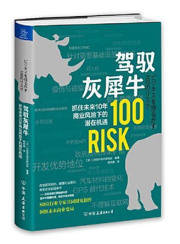 驾驭灰犀牛:抓住未来10 年商业风险下的潜在机遇
