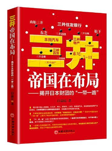 """三井帝国在布局——揭开日本财团的""""一带一路"""""""