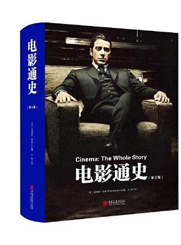 电影通史(近100多年来电影全球发展史)