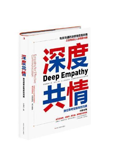 深度共情:换位思考实现有效沟通