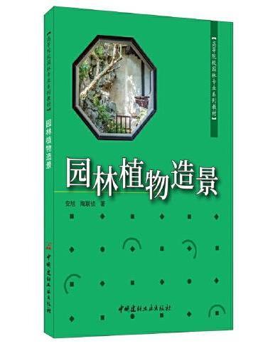 园林植物造景·高等院校园林专业系列教材