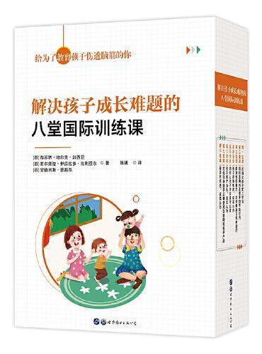 解决孩子成长难题的八堂国际训练课