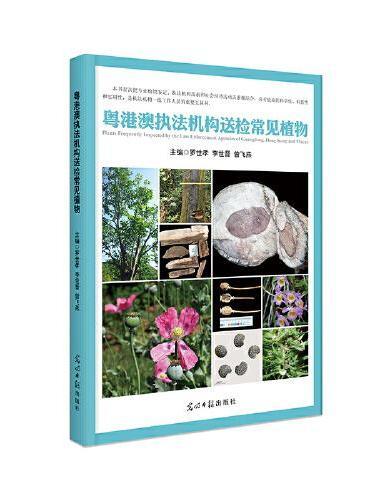 粤港澳执法机构送检常见植物