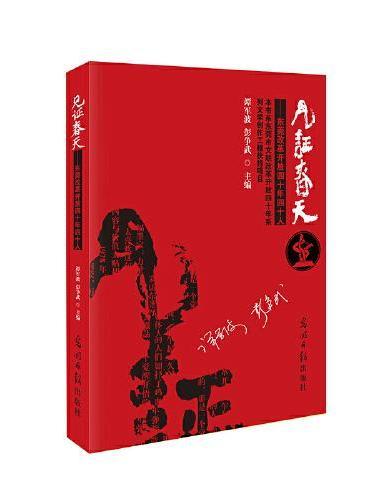见证春天:东莞改革开放四十年四十人