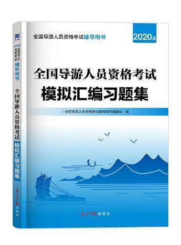 导游证考试用书2020年 导游证考试教材配套习题集 全国导游人员资格考试模拟汇编习题集