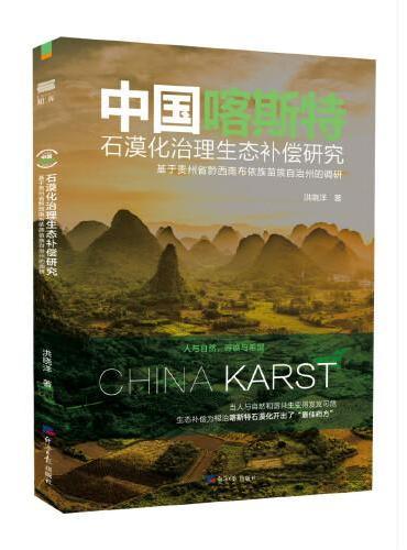 中国喀斯特石漠化治理生态补偿研究:基于贵州省黔西南布依族苗族自治州的调研